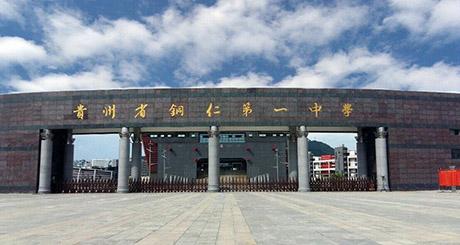贵州铜仁第一中学